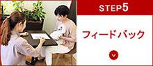 STEP5 フィードバック